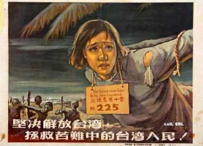 Resolutely liberate Taiwan, save the Taiwanese people from their misery (1955)