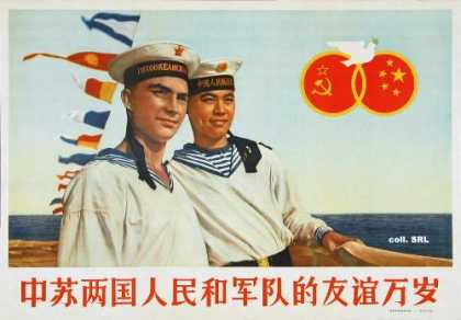 Long live the friendship between the peoples and the armies of China and the Soviet Union, s (1950)