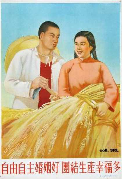 A free and independent marriage is good, there is great happiness in unified production (1953)
