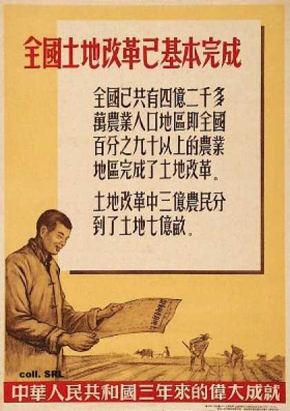 Land reform in the whole nation is already basically accomplished – the great achievements of three years People's Republic of China (1952)