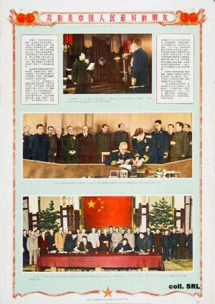 The Soviet Union is the best friend of the Chinese people (1956)