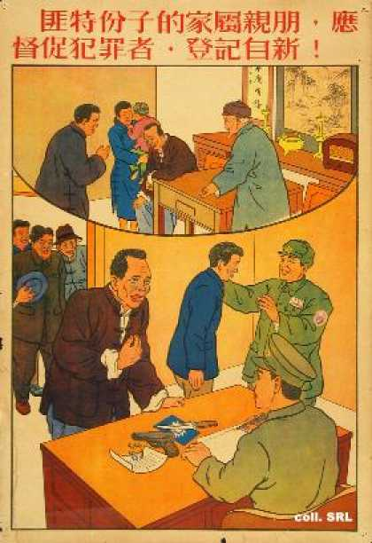 Family members, relatives and friends of criminal [Guomindang] secret agents, you must supervise and urge criminals to register and turn over a new leaf!, early s (1950)