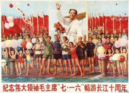 Commemorate the tenth anniversary of the good swim great leader Chairman Mao had in the Yangzi River on 16 July (), 1976 (1966)