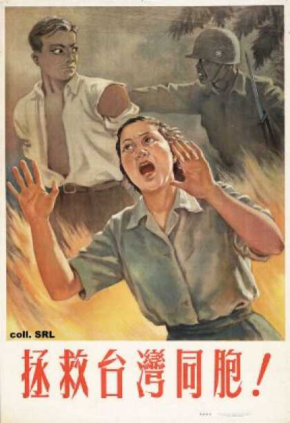 Save our Taiwanese compatriots (1954)