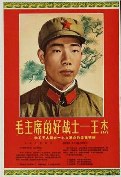 Chairman Mao's good soldier – Wang Jie (1966)