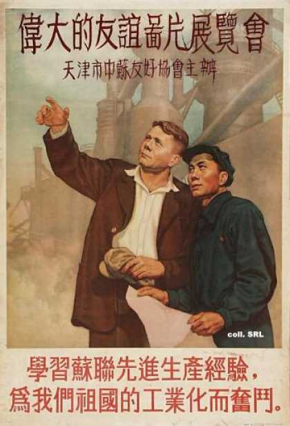 Study the advanced production experience of the Soviet Union, struggle for the industrialization of our country (1953)