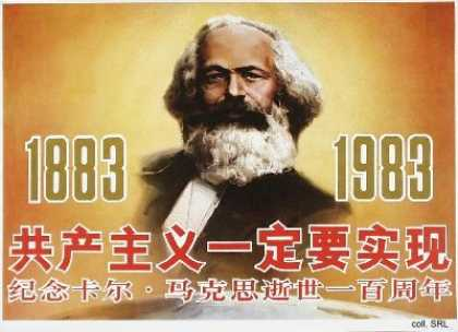 Communism will certainly be realized – Commemorate the centenary of Karl Marx's death (1983)