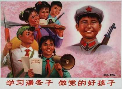 Study Pan Dongzi to become good children of the party (1975)