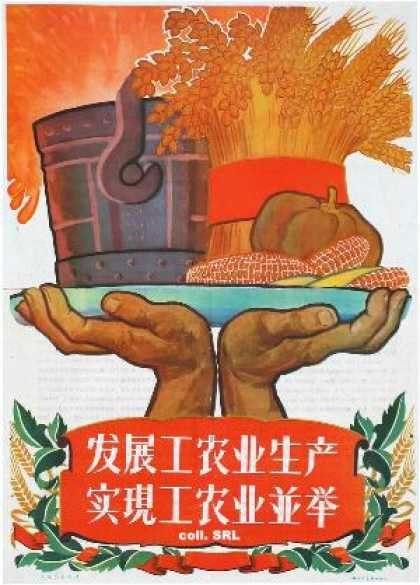 Develop industrial and agricultural production, realize the simultaneous development of industry and agriculture – People's communes are good 2 (1960)