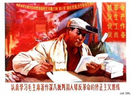 We must earnestly study the writings of Chairman Mao to deepen the criticism of the counter-revolutionary revisionist line of the 'Gang of Four' (1977)