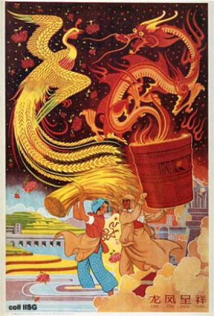 Prosperity brought by the dragon and the phoenix (1959)