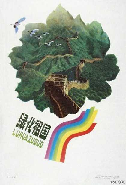 The greening of China (1982)