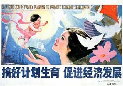 Do a Good Job in Family Planning to Promote Economic Development (1986)