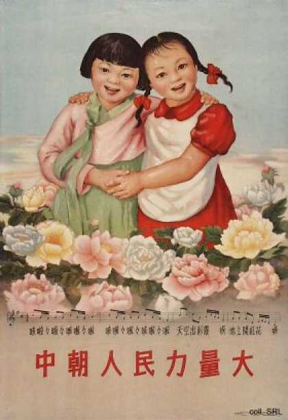 The power of the people of China and (North) Korea is great (1955)