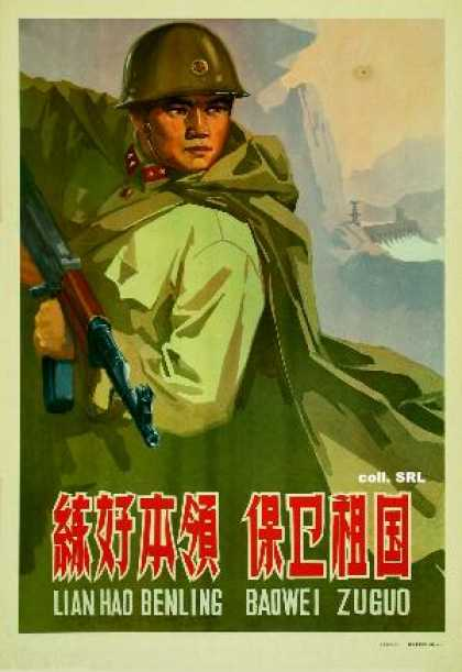 Do a good job in basic training to defend the mothercountry (1962)