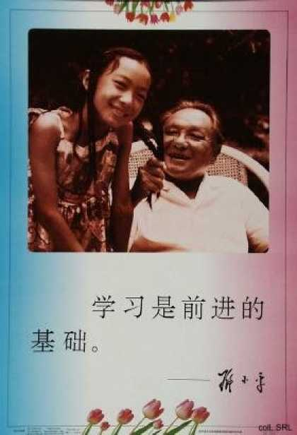 Famous words of Deng Xiaoping: Study is the basis of progress (1995)