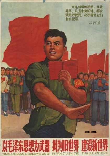 Criticize the old world and build a new world with Mao Zedong Thought as a weapon (1966)