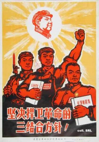 Resolutely protect the policy of the revolutionary three-in-one combination (1967)