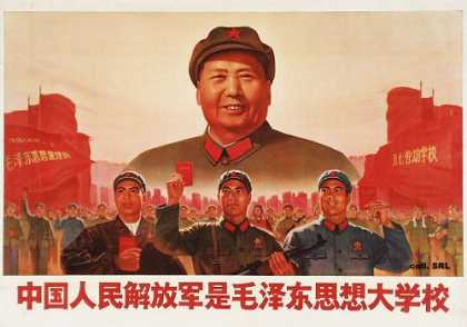 The Chinese People's Liberation Army is the great school of Mao Zedong Thought (1969)
