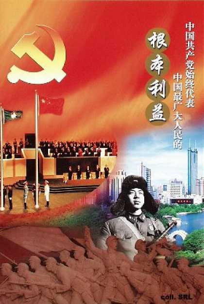 The Chinese Communist Party fully represents the basic interests of the greatest majority of the Chinese people (2002)