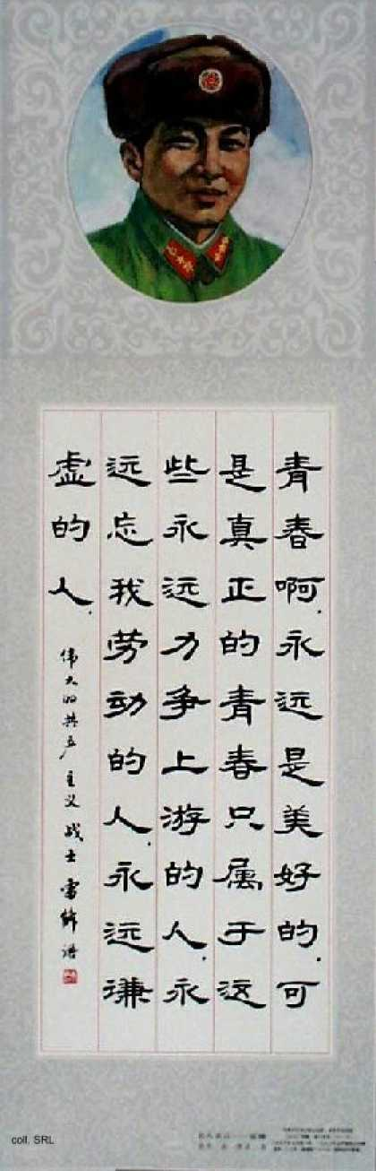 Famous People, Famous Words – Lei Feng, 1993-1996
