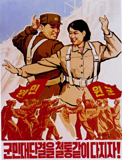 Let's make the army-people unity as hard as steel