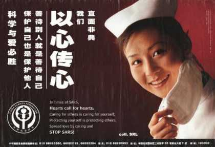 In times of SARS, hearts call for hearts (2003)