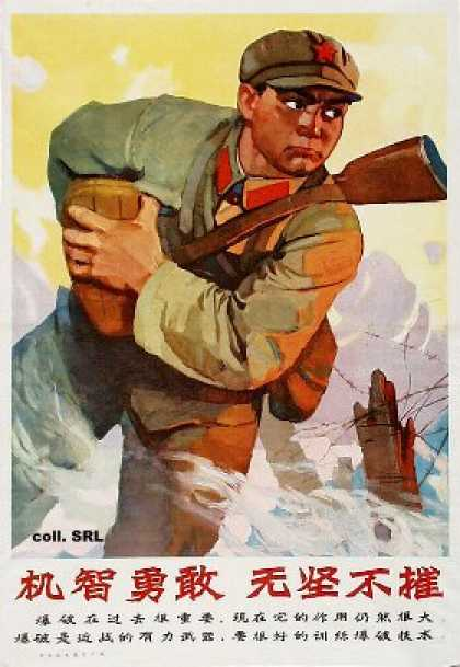 Brave and resourceful, be ever victorious (1965)