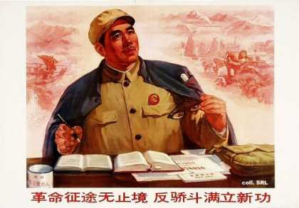 There is no end to the road of revolution, render new services in the struggle against arrogance and complacency (1971)