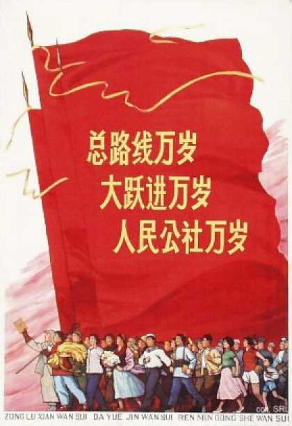 Long live the General Line! Long live the Great Leap Forward! Long live the Peoples Communes (1964)