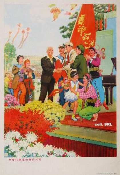 The Taiwanese compatriots are our blood brothers (1976)