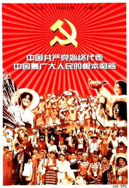 The Chinese Communist Party represents throughout the fundamental interests of the broadest masses of the people in China (2001)