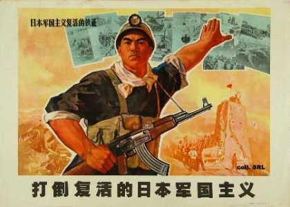 Down with the revival of Japanese militarism (1971)