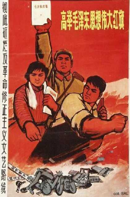 Hold high the great red banner of Mao Zedong Thought – thoroughly smash the rotting counterrevolutionary revisionist line in literature and art (1967)