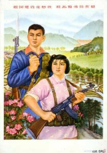 The motherland reconstructs, flowers are in full bloom, our vigilance is increased, we guard against tigers and wolves (1965)