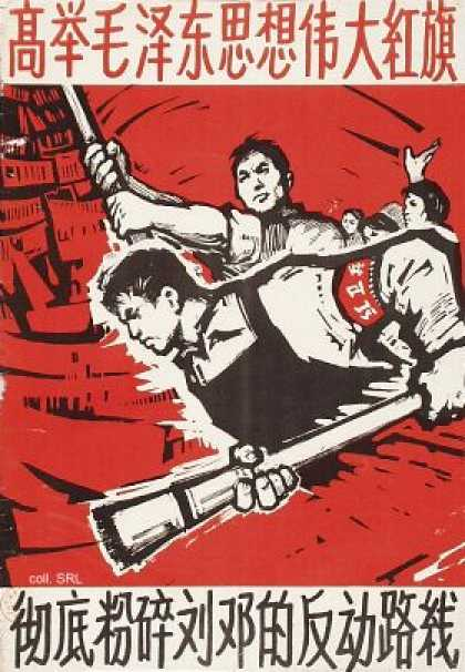 Hold high the great red banner of Mao Zedong Thought, thoroughly smash the reactionary line of Liu and Deng, 1966-1967