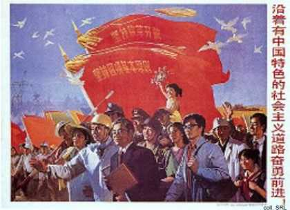 Advance bravely along the road of socialism with Chinese characteristics (1989)