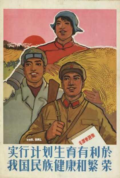 Practicing birth control is beneficial for the health and prosperity of our people, early s (1960)