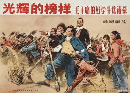 Glorious example – Chairman Mao's good student Jiao Yulu, filmposter, late s (1960)