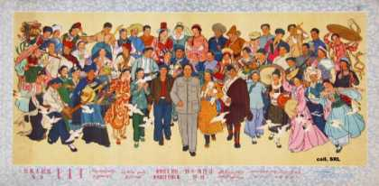 Long live the great unity of all nationalities (1960)
