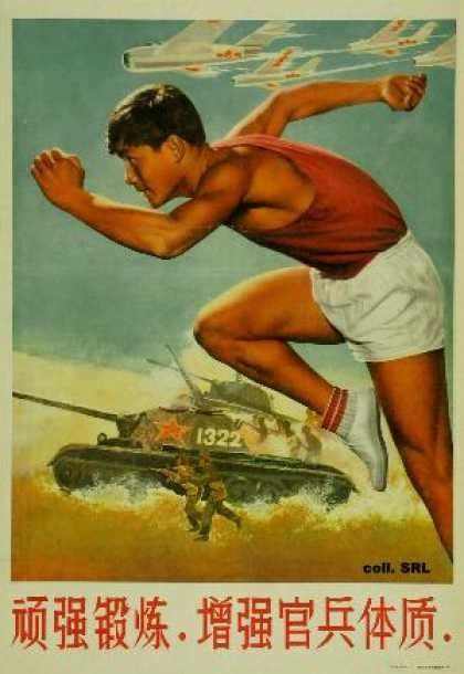 Be indomitable in training, to strengthen the physique of officers and soldiers (1960)