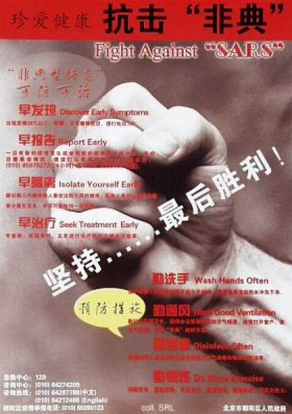 Care about health, fight against 'SARS' – hold on...to the last victory (2003)