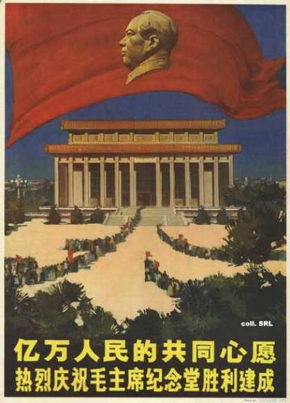 The shared dream of hundreds of millions of people, warmly celebrate the victorious completion of the Chairman Mao Memorial Hall (1977)