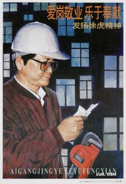 Love your post, respect your profession, rejoice in making contributions: carry on Xu Hu's spirit (1996)