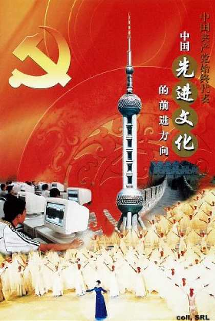 The Chinese Communist Party fully represents the progressive orientation of China's progressive culture (2002)