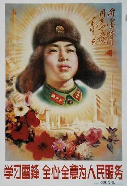 Study Lei Feng, serve the people wholeheartedly (1995)