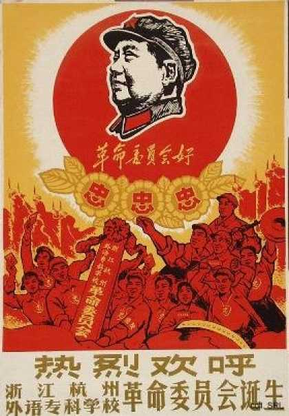 Warmly celebrate the formation of the revolutionary committee of the Foreign Languages Training School of Hangzhou, Zhejiang Province (1967)