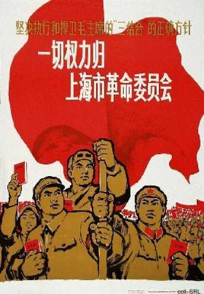 Support and defend Chairman Mao's correct plan of the 'three-way alliance' – Return all power to the Shanghai Revolutionary Committee (1967)