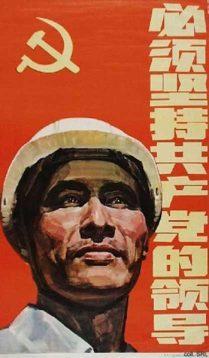 We must uphold the leadership of the Communist Party (1984)