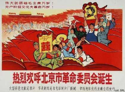 Enthusiastically welcome the creation of the Peking Revolutionary Committee (1967)